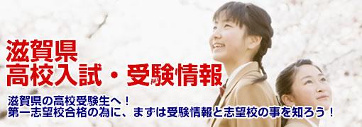 滋賀県で高校受験に合格する為には。